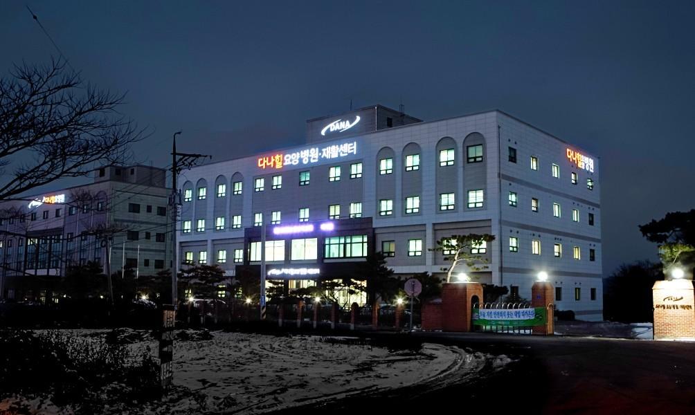 다나힐요양병원(야경)