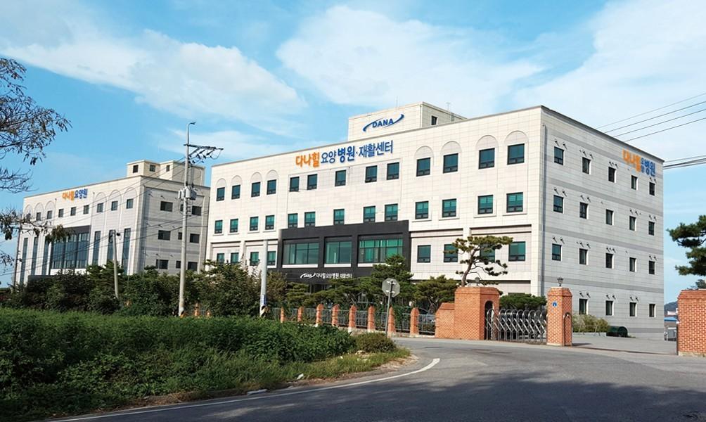 다나힐요양병원